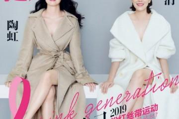 陶虹海清合体登杂志封面展现女性成熟知性美